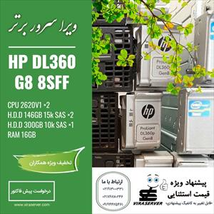 فروش سرور HP DL360p G8 8SFF