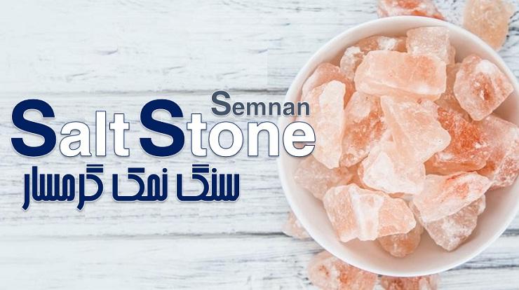 40 مورد از بهترین های سنگ نمک گرمسار (1399)