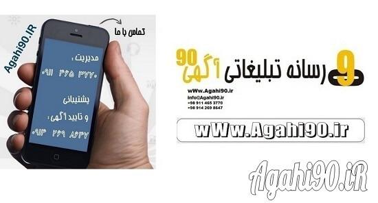 آگهی90,Agahi90.ir,درج آگهی رایگان,ثبت آگهی رایگان,خوی