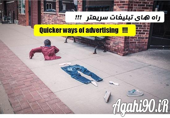 تبلیغات رایگان