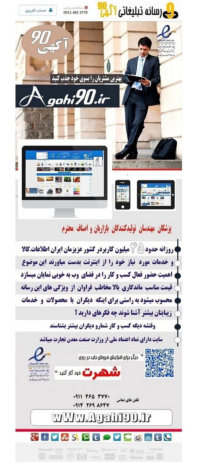 درج آگهی رایگان در سایت