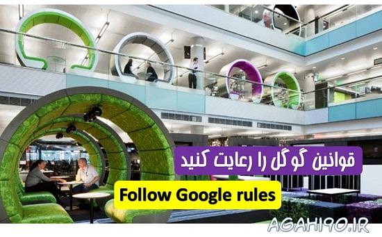 قوانین گوگل