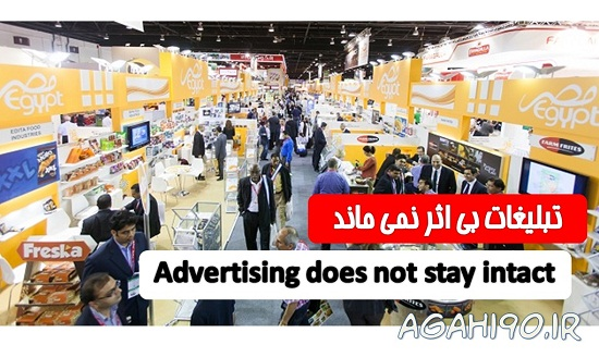 اثر تبلیغات