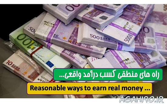 پول واقعی