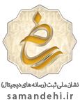 لوگوی دیجیتال(ساماندهی)