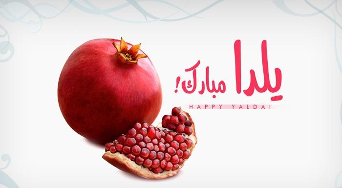 شب یلدا مبارک