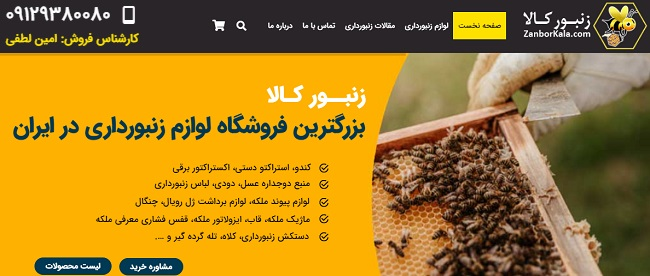زنبورکالا